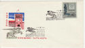 1968 Russia 2750 years Erevan Stamp FDC (59113)