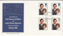 1981-07-22 Royal Wedding Gutter Stamps London W1 FDC (64813)